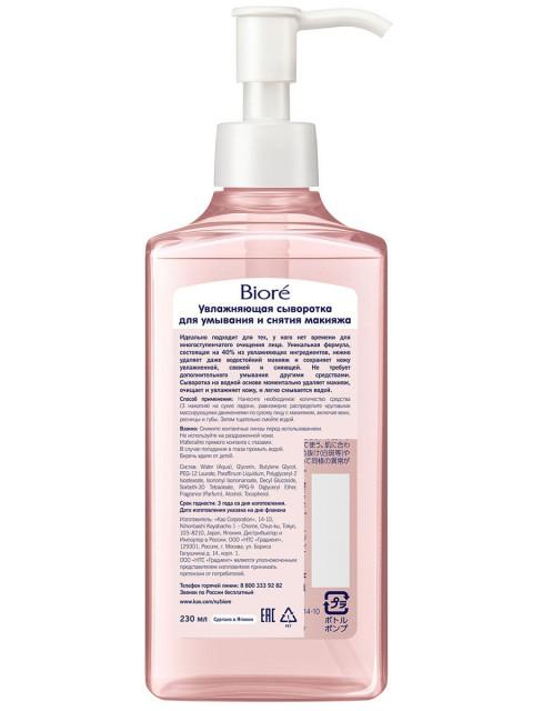 """Сыворотка для умывания и снятия макияжа """"Biore"""" 230 мл, бут."""