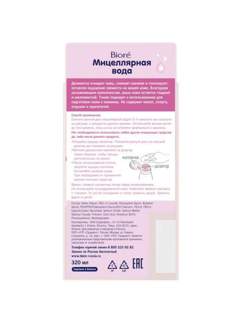 Biore / Мицеллярная вода, 320мл