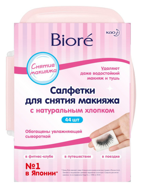 "Салфетки для снятия макияжа ""Biore"" 44шт"