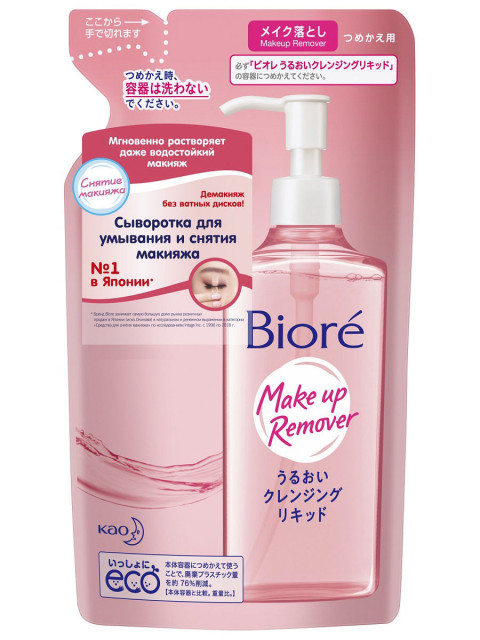 Biore / Сыворотка для умывания и снятия макияжа запасной блок, 210мл