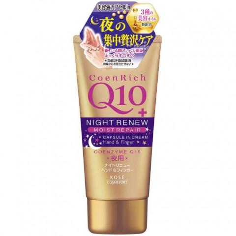 """Ночной интенсивно увлажняющий крем для рук с коэнзимом Q10 и экстрактом маточного молочка KOSE COSMEPORT """"Coenrich Q10"""""""