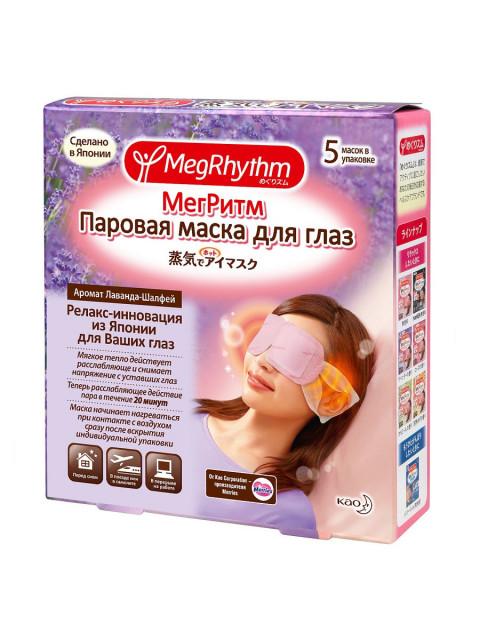 MegRhythm / Паровая маска для глаз (Лаванда - Шалфей), 5шт