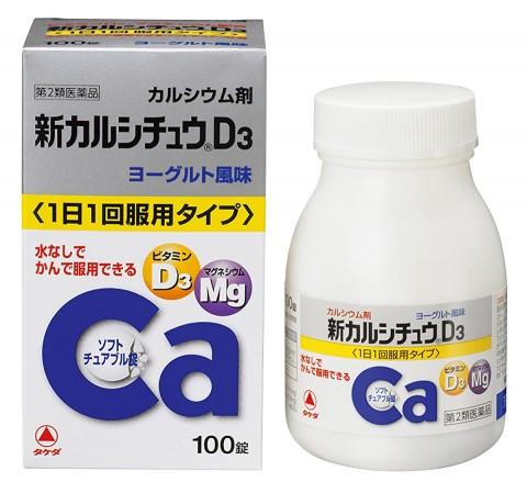Жевательные витамины кальций D3 магний со вкусом йогурта