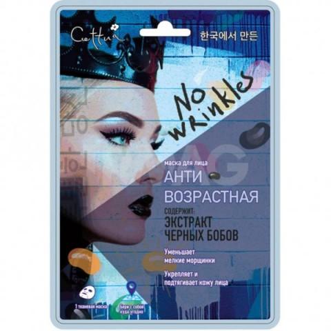 CETTUA Антивозрастная маска для лица содержит комплекс экстрактов черных бобов