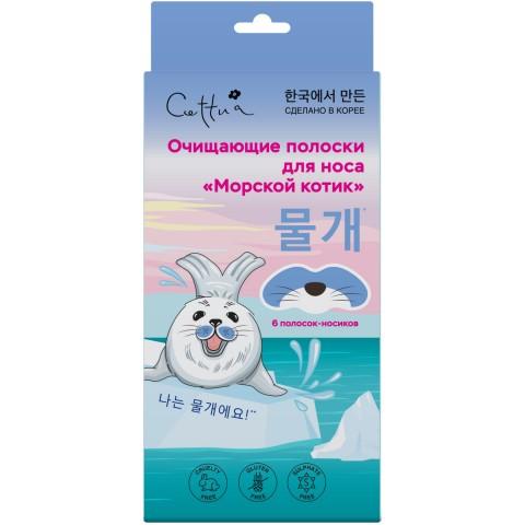 CETTUA Полоски очищающие для носа Морской котик