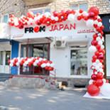 From Japan на Киевской