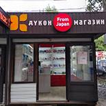 "From Japan рынок ""Чынар"""